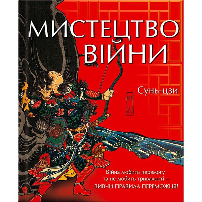 Купити книгу мистецтво війни, Сунь-цзи, Книжковий клуб в інетрнет магазині Bukio