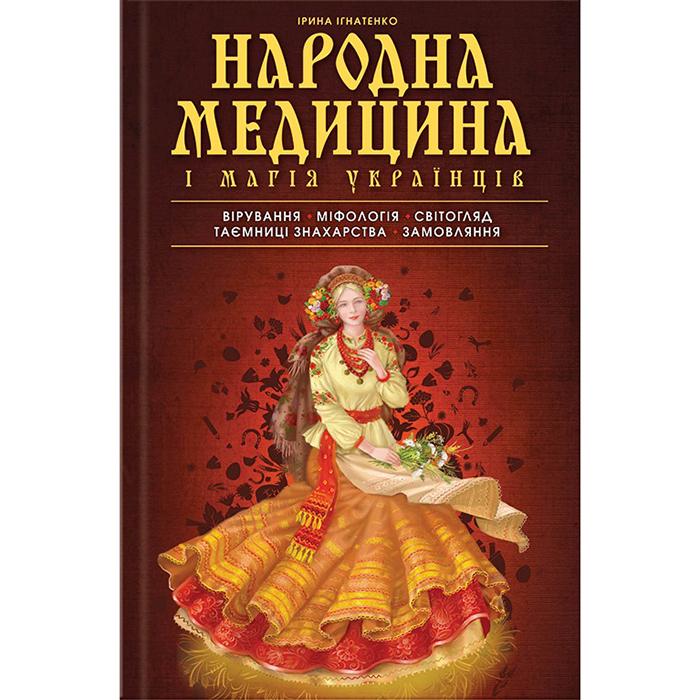 Купити книгу Народна медицина і магія українців, Ірина Ігнатенко в інтернет магазині книг Bukio