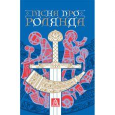 купити книгу Пісня про Ролянда онлайн