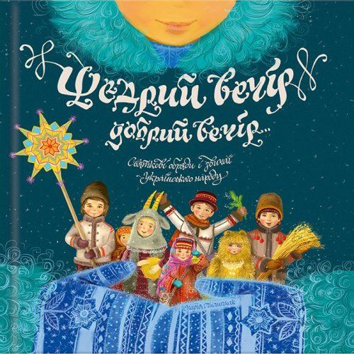 Купити книгу Щедрий вечір, добрий вечір…, збірка колядок, щедрівок в інтернет-магазині Bukio