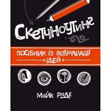 Купити книгу Скетчноутинг. Посібник із візуалізації ідей, Майк Роде в інтернет-магазині книг Bukio