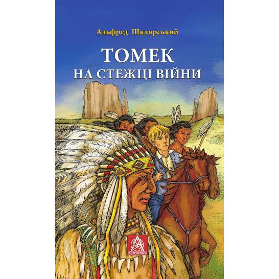 Купити книгу Томек на стежці війни онлайн