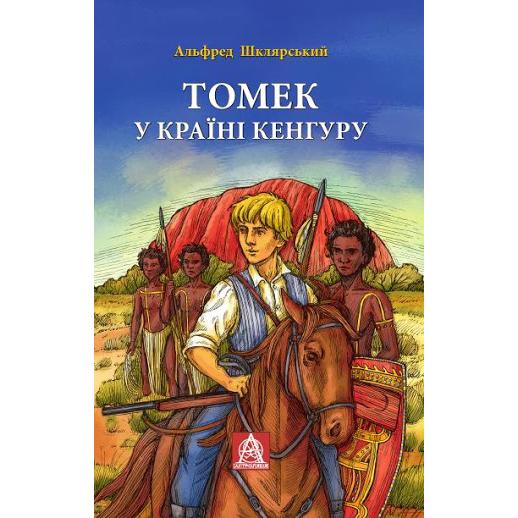 Купити книгу Томек у країні кенгуру онлайн