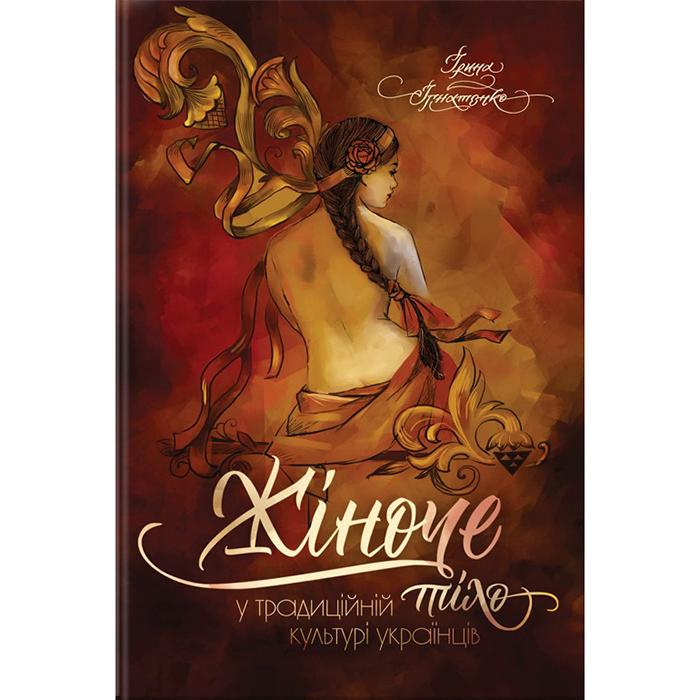 Купити книгу Жіноче тіло у традиційній культурі українців, Ірина Ігнатенко в інтернет-магазині книг Bukio