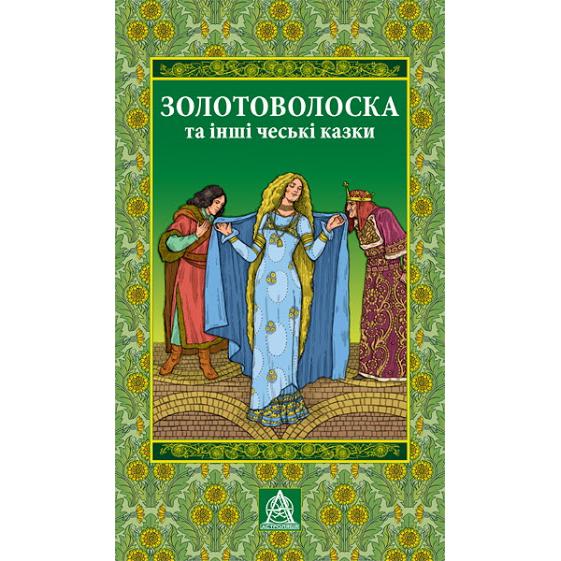 купити книгу Золотоволоска та інші чеські казки