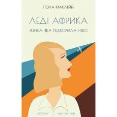 Купити книгу Леді Африка, Пола Маклейн, наш формат онлайн