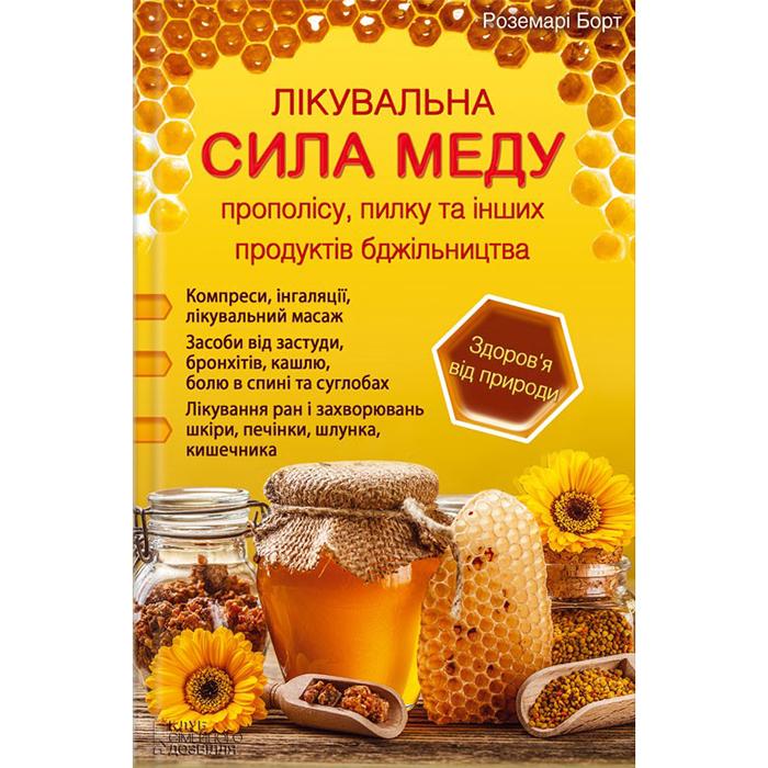 Лікувальна сила меду, прополісу, пилку та інших продуктів бджільництва купити