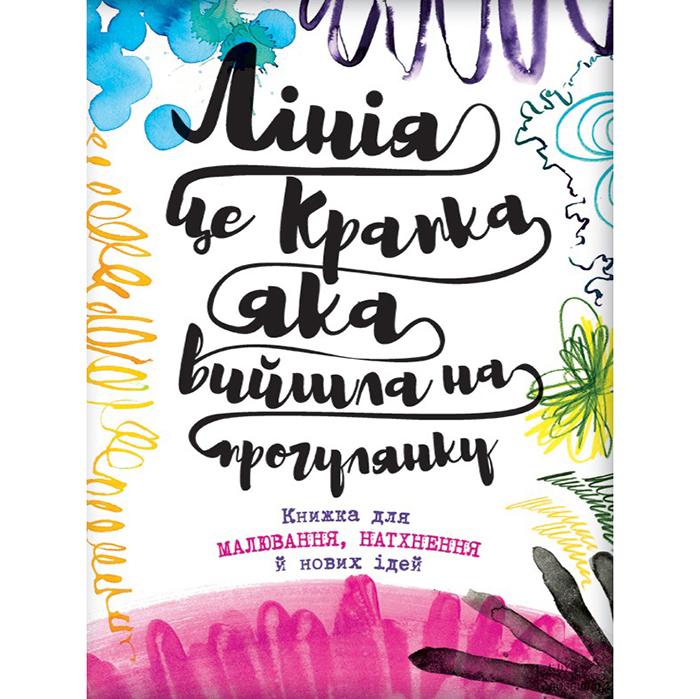 Купити розмальовку Лінія - це крапка, яка вийшла на прогулянку, Лорен Фарнцворт в інтернет магазині Bukio