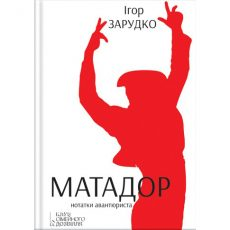 Купити книгу Матадор Ігор Зарудько онлайн