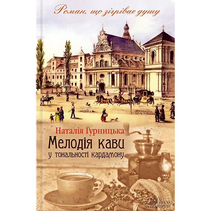 Купити книгу Мелодія кави в тональності сподівання онлайн