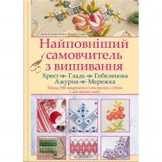 Купити книгу Найповніший самовчитель з вишивки. Хрест. Гладь. Гобеленова. Ажурна. Мережка онлайн