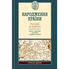 купити книгу Народження країни