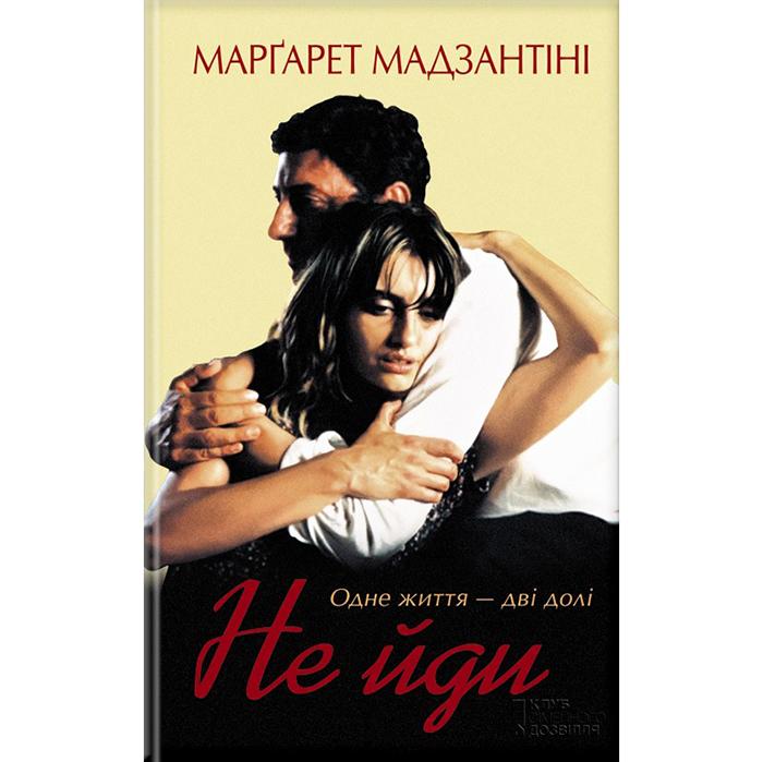 Купити книгу Не йди, Марґарет Мадзантіні в інтернет-магазині книг Bukio