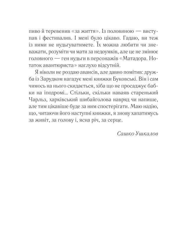 нотатки авантюриста 3