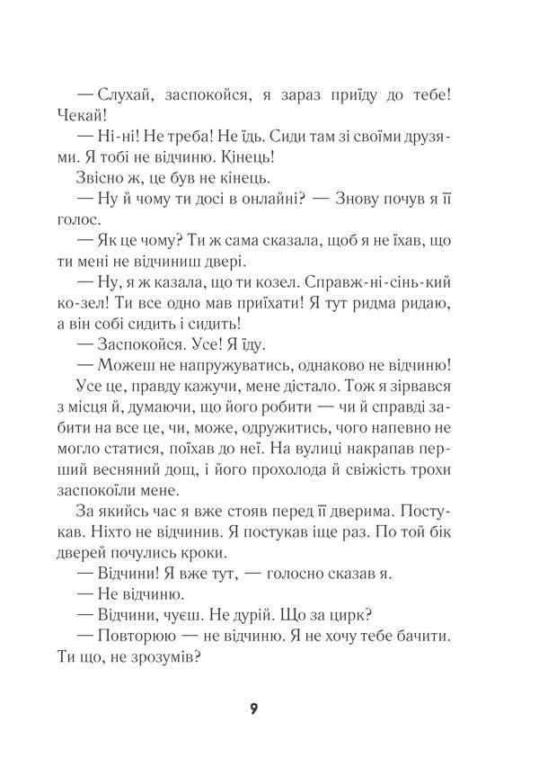 нотатки авантюриста 6