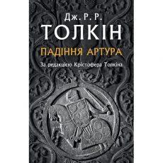 Купити книгу Падіння Артура