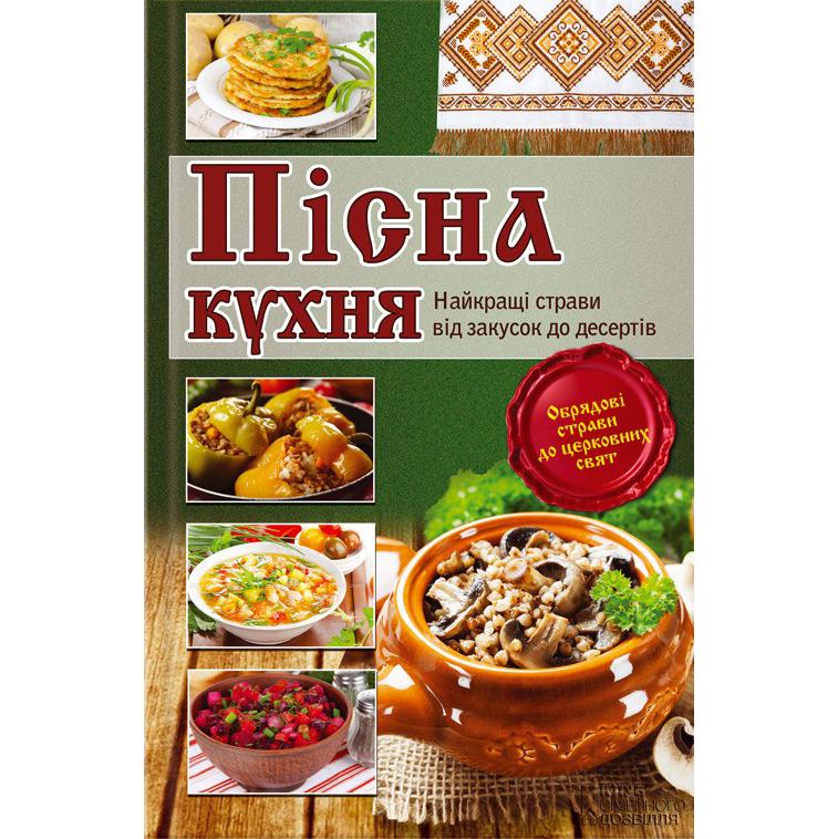Купити книгу Пісна кухня ,книга рецептів