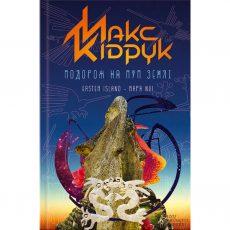 Подорож на Пуп Землі кідрук книга