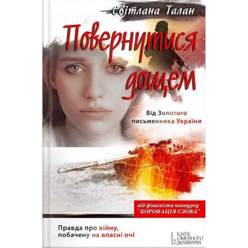 Купити книгу Повернутися дощем, Світлана Талан, в інтернет-магазині Bukio