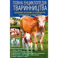 Повна енциклопедія тваринництва купити онлайн