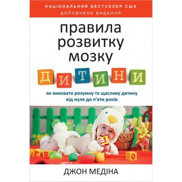 Купити книгу Правила розвитку мозку дитини наш формат онлайн