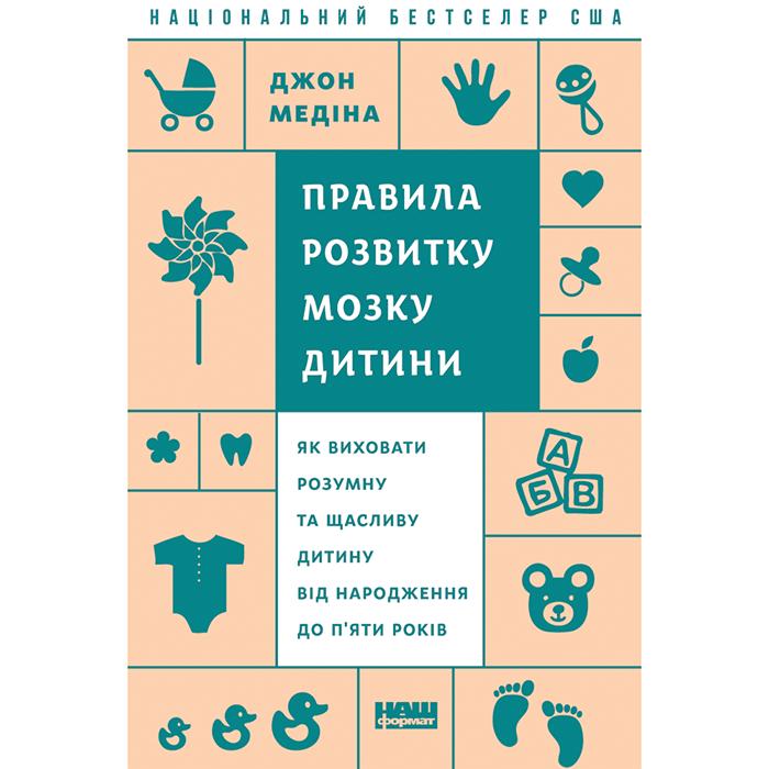 Купити книгу Правила розвитку мозку дитини наш формат, виховання