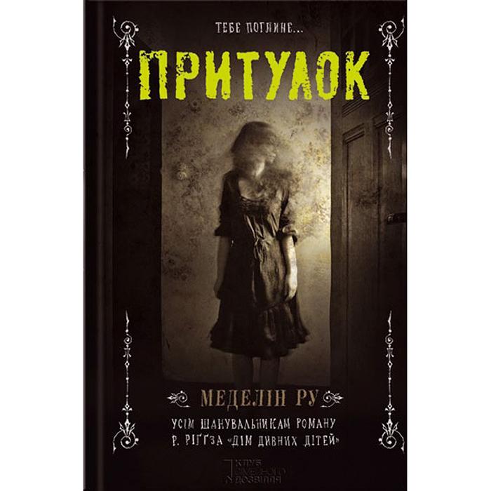 Купити книгу Притулок. Книга 1, Меделін Ру в інтернет-магазині Bukio