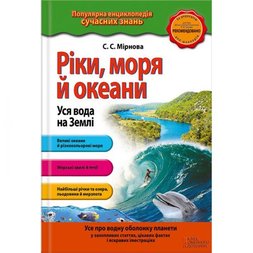 Ріки, моря і океани екнциклопедія