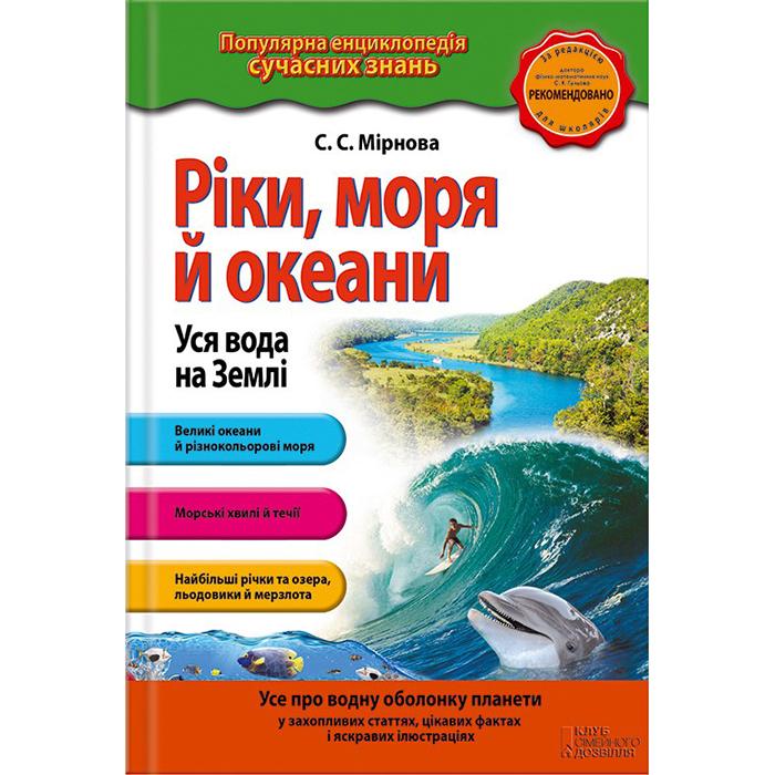 купити Ріки, моря і океани екнциклопедія