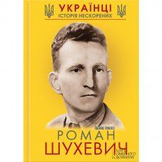 роман шухевич біографія купити книгу