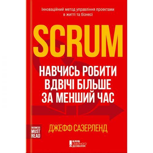 Купити книгу Scrum. Навчись робити вдвічі більше за менший час, Джефф Сазерленд в інтернет магазині Bukio