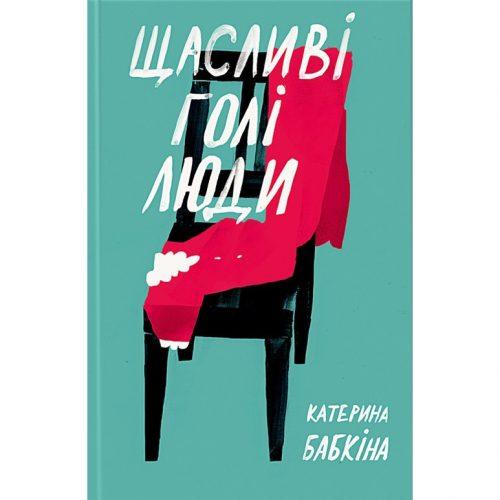 Купити книгу Щасливі голі люди Катерина Бабкіна