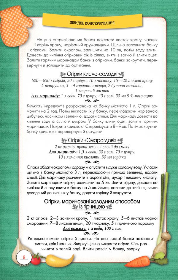 Швидке консервування рецепт 6