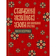 купити книгу Старовинні українські узори для вишивання хрестом. Магія візерунка