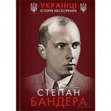 Степан бандера біографія купити