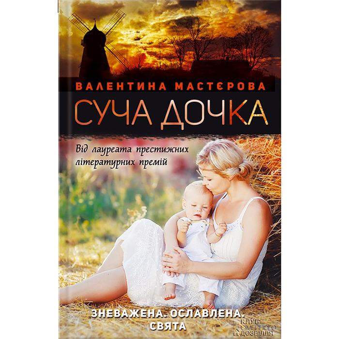 Суча дочка книга, Валентина Мастєрова
