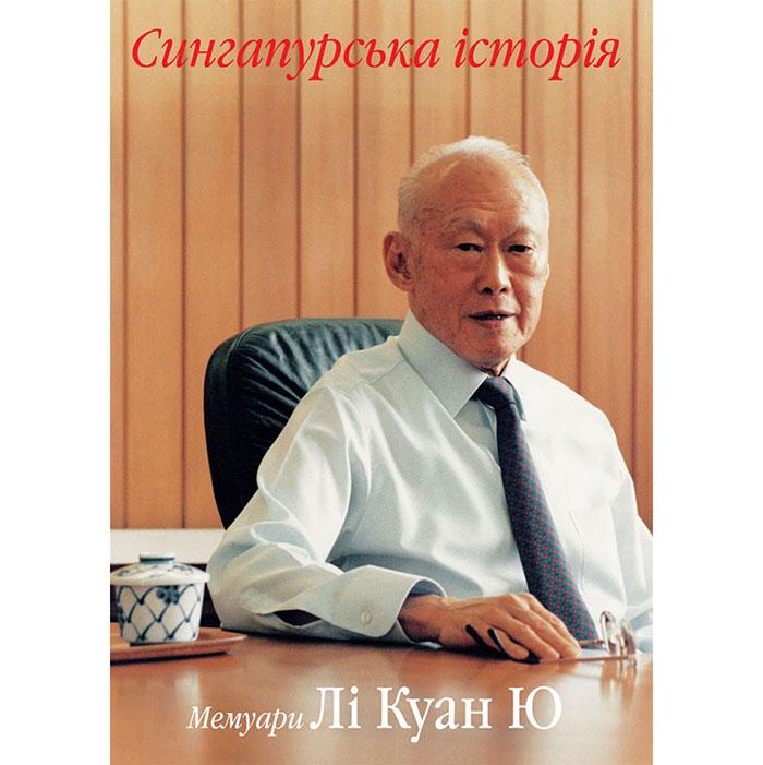 Сингапурська історія Мемуари Лі Куан Ю (Т. 1) купити книгу онлайн