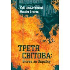 Купити Третя світова битва за Україну книга
