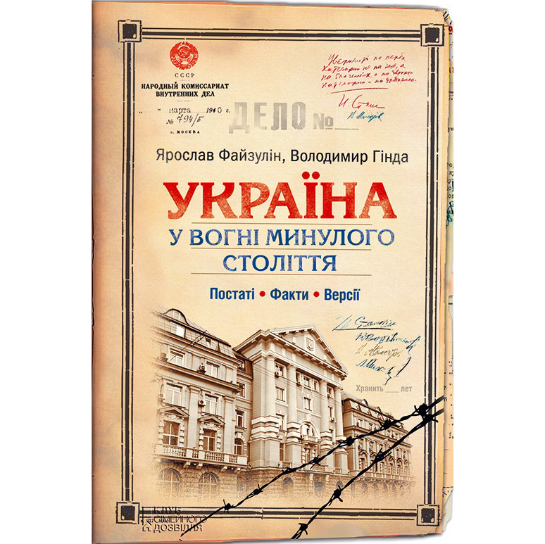 Україна у вогні минулого століття купити книгу