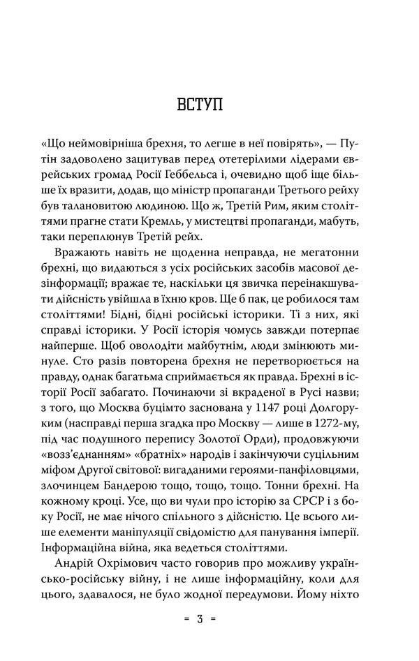 Україна. Загартована болем 1