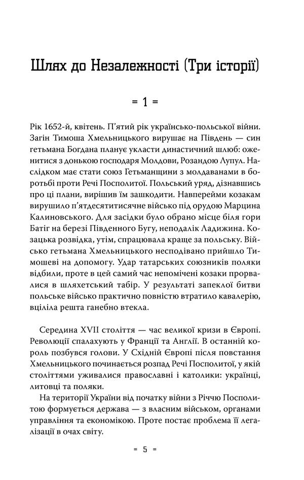 Україна. Загартована болем 3