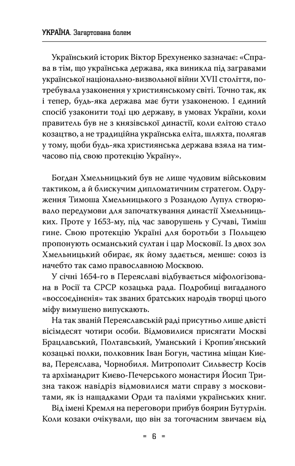 Україна. Загартована болем 4