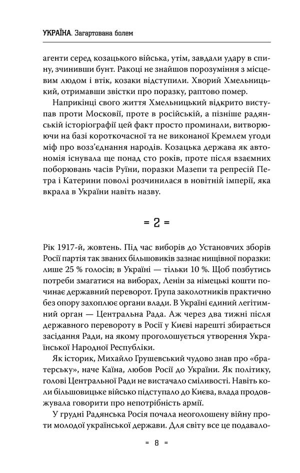 Україна. Загартована болем 6