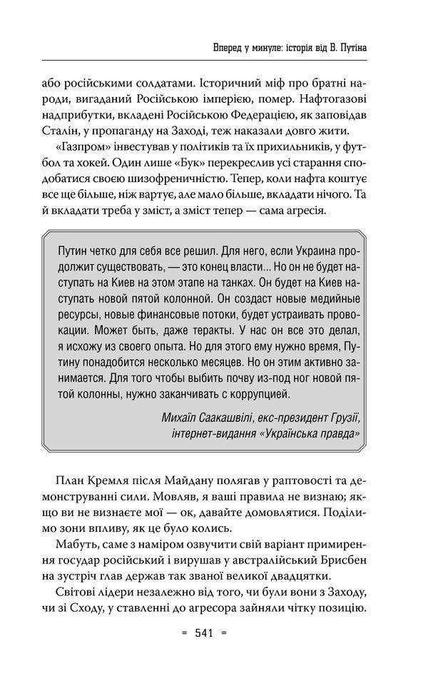 Україна. Загартована болем 7