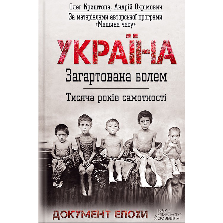 Купити книгу Україна. Загартована болем в інтернет-магазині