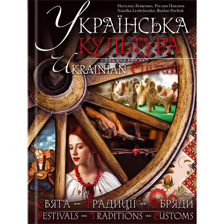 Купити книгу Українська культура. Свята, традиції, обряди онлайн