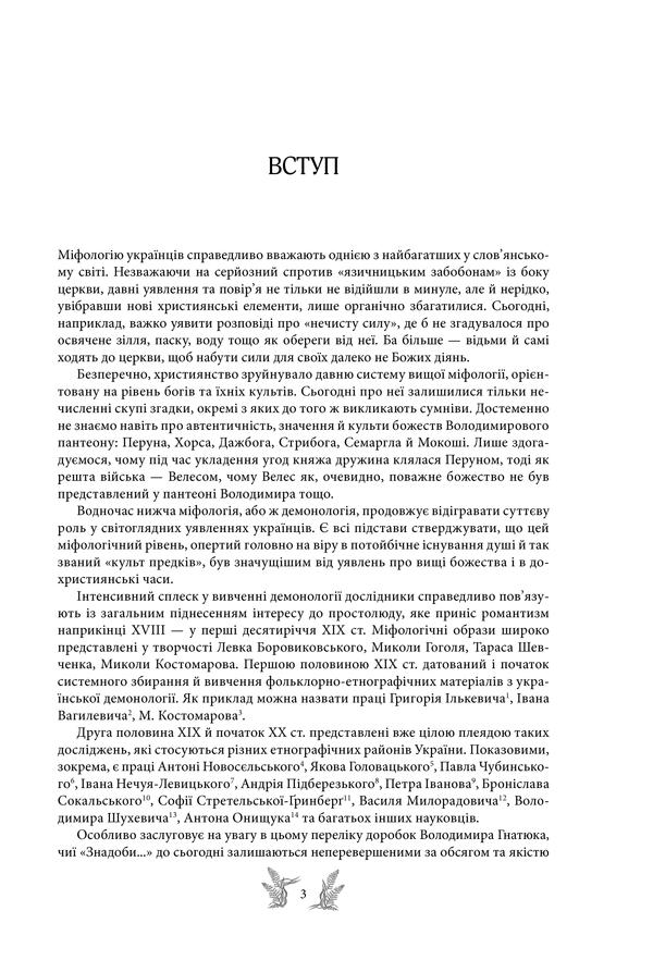 Українська міфологія книга 1