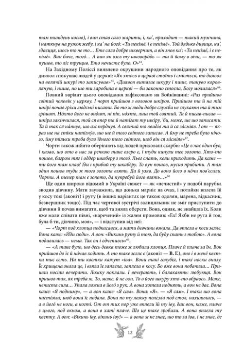 Українська міфологія книга 10