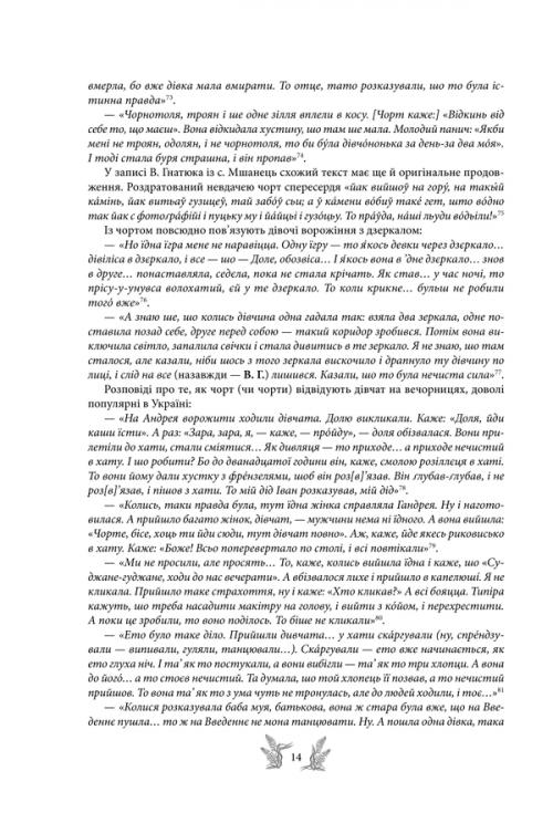 Українська міфологія книга 12