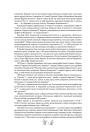 Українська міфологія книга 2